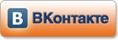 Наша страница в ВКонтакте